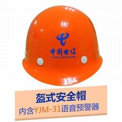 YJM-4系列時安達®防觸電預警安全帽