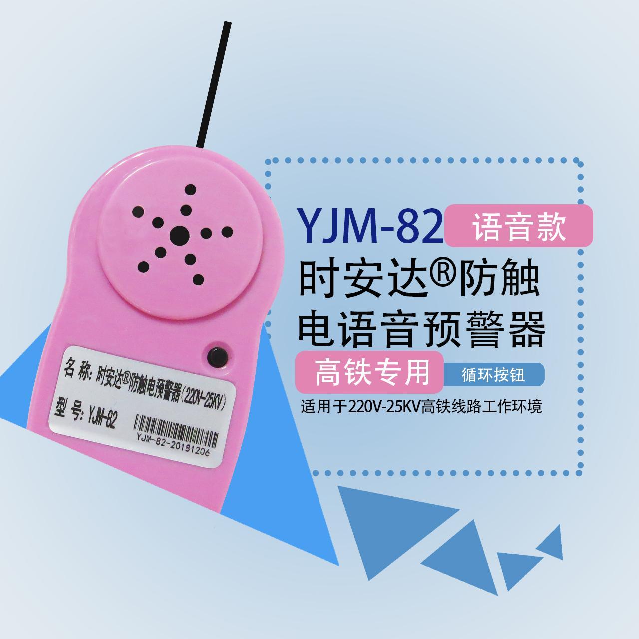 YJM-82时安达®防触电预警器 3