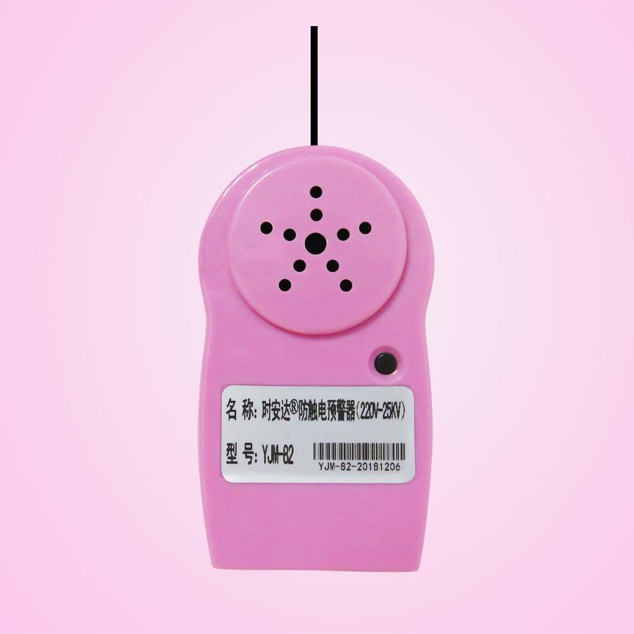 YJM-82时安达®防触电预警器 4