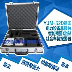 YJM-52/53高壓電力設備非接觸智能預警系統