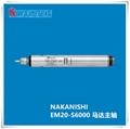 NAKANISHI電動式無碳刷