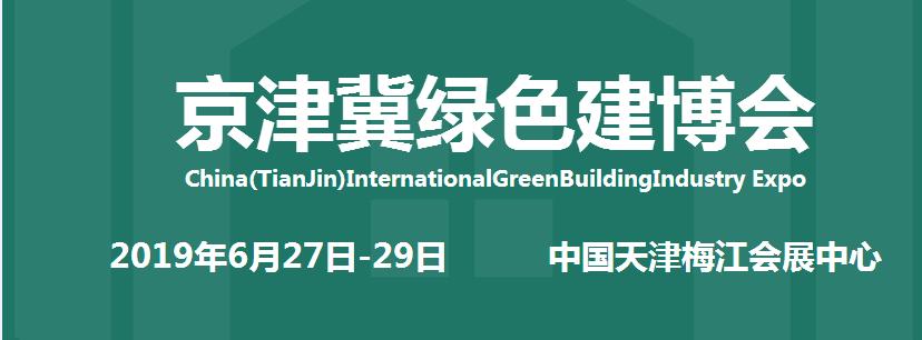 2019年天津國際建築模板及腳手架展覽會 1