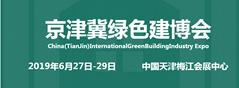 2019年天津國際建築模板及腳手架展覽會
