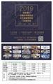 2019年廈門國際全屋定製家居展覽會 1