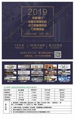 2019年廈門國際全屋定製家居展覽會