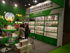 2019上海綠色健康食品產業博覽會