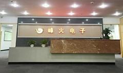 广州峰火电子股份有限公司