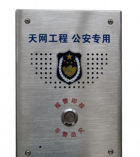 一鍵報警系統 1