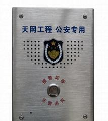 一鍵報警系統