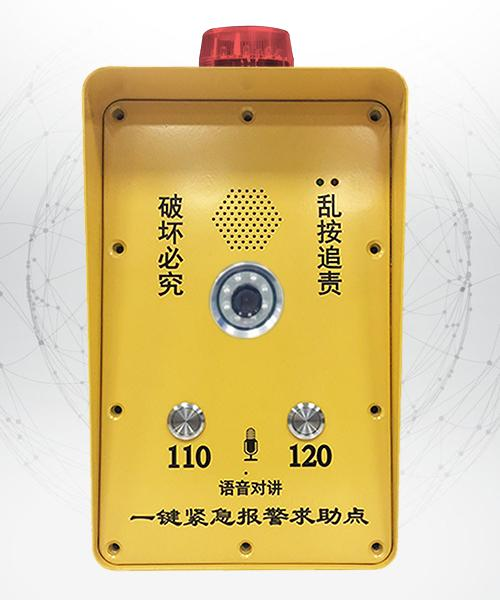 一鍵報警系統 4
