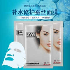 RAY 面膜银色原厂直销 补水美白化妆品代加工贴牌