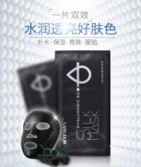 WYENAS玻尿酸蚕丝面膜定制款原厂直销补水美白化妆品代加工贴牌