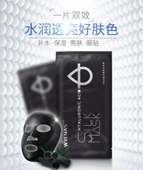 WYENAS玻尿酸蠶絲面膜定製款原廠直銷補水美白化妝品代加工貼牌