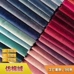 布典人生厂家直销德国棉绒沙发布窗帘布批发