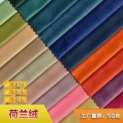 荷兰绒布天鹅绒布遮光沙发垫绒布料面料纯色厂家直销高档超柔