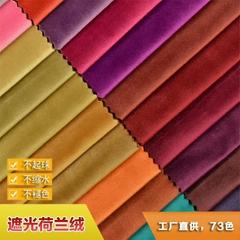 沙發墊絨布黑絲荷蘭絨批發天鵝絨家紡工程窗帘布料廠家直銷