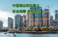 中国家具生活用品海运到加拿大