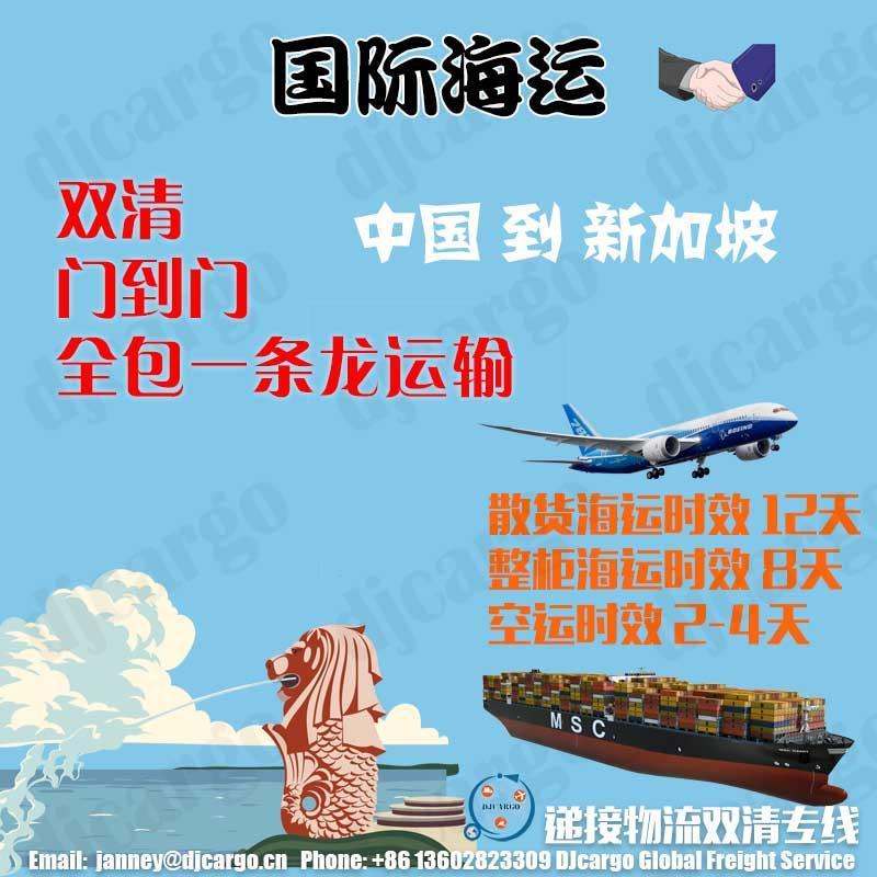 生活用品家具等从广州海运到新加坡到门双清关 1
