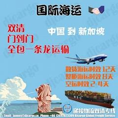 生活用品傢具等從廣州海運到新加坡到門雙清關