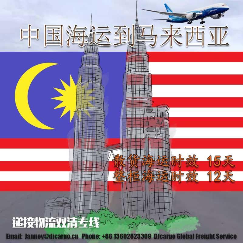 中国海运到马来西亚双清关送货上门一站式服务 1