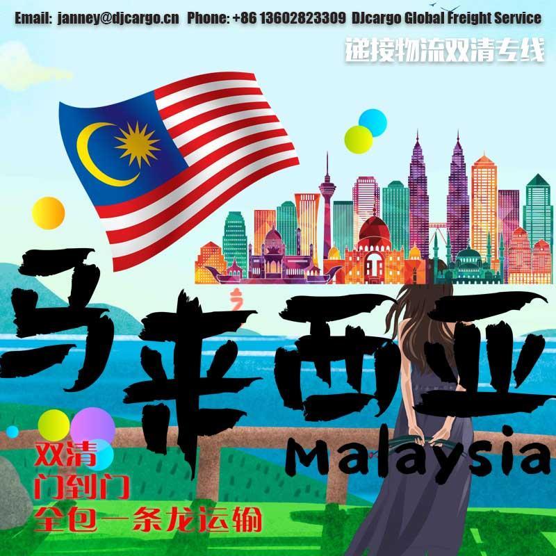 化妆品洗发水海运至马来西亚双清关包税 1