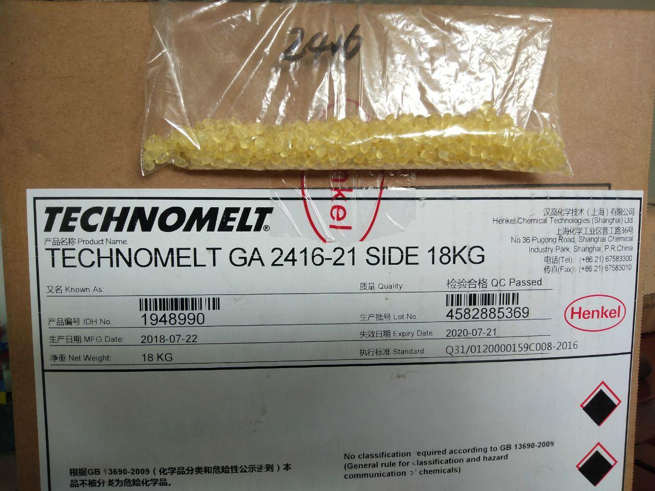 漢高GA2416-21書本裝訂邊膠 1