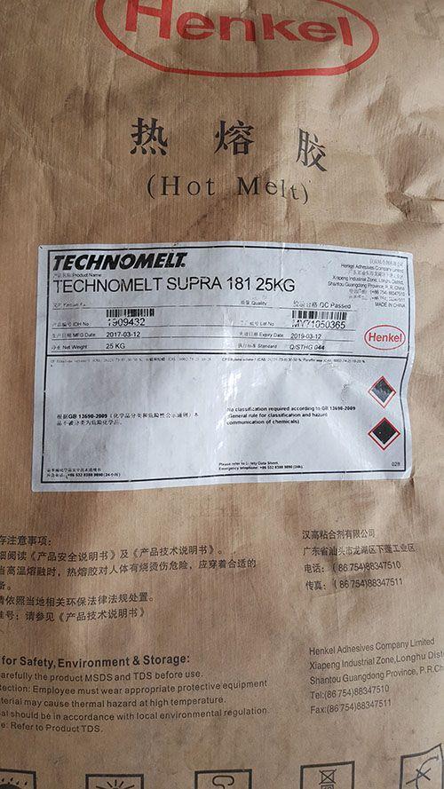 環保型高速封箱膠漢高supra 181 1