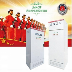 廠家直銷LMK-XF-ATS消防雙電源控制櫃