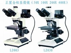 L2003金相顯微鏡