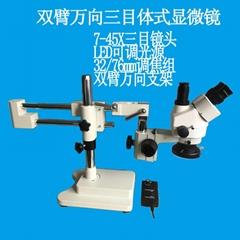 SZM45T-STL2雙臂萬向三目連續變倍顯微鏡