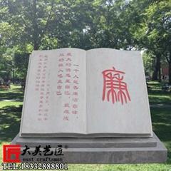 大美艺匠法制文化廉政雕塑石雕书本雕塑公园广场摆件
