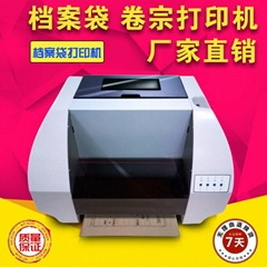 美松达 MT-T850P 卷宗档案封面打印机