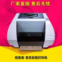 卷宗档案袋打印机投标资料袋打印机制版厂牛皮纸档案袋封面打印机