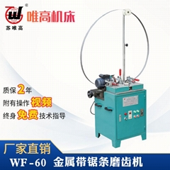 金屬帶鋸條自動磨齒機WF-60
