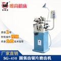 圆弧齿锯片磨齿机SG-450