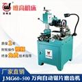 万向自动锯片磨齿机 JMG60