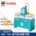 自动直刀磨刀机MF-700