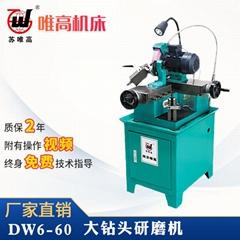 钻头研磨机DW6-60