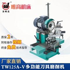 多功能刀具磨削机 TW125A-V