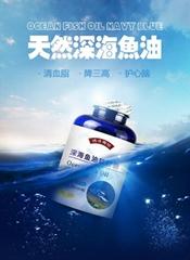 Ocean Fish oil soft capsule
