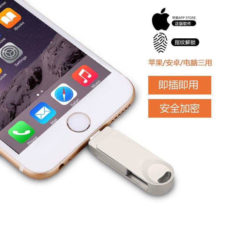 u盘厂家批发三合一金属旋转手机u盘8G/16G/32G/64G 3
