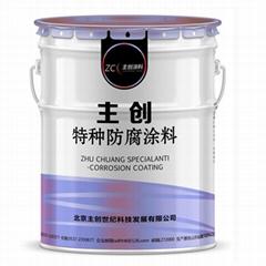 供应主创ZNC-DW7317三组份水性环氧富锌底漆