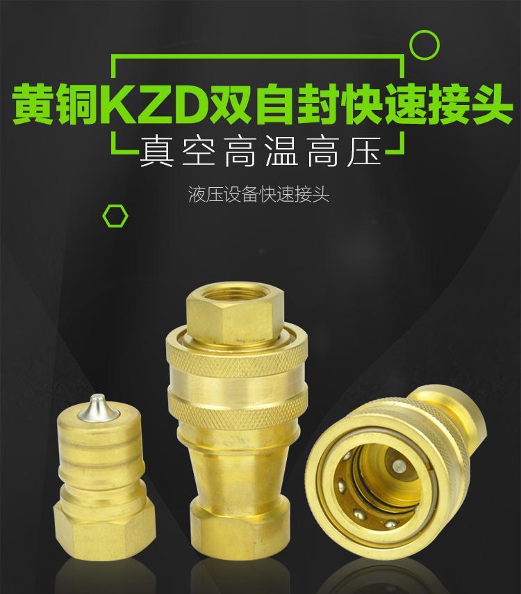 KZD2-6黄铜真空高温高压内螺纹双自封快速接头 5