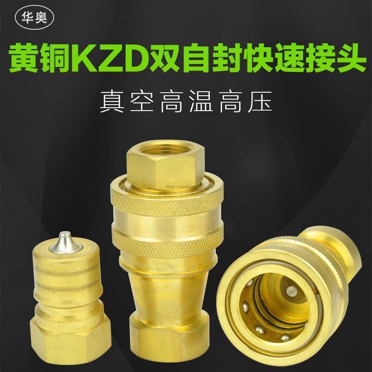 黃銅KZD1-4真空高溫高壓內螺紋雙自封快速接頭 1