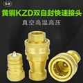 黄铜KZD1-4真空高温高压内螺纹双自封快速接头 1