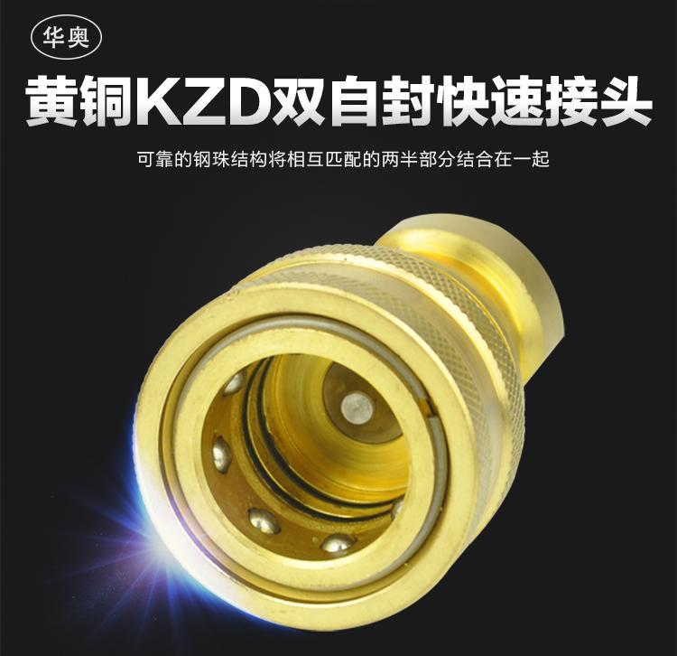 黄铜KZD1-4真空高温高压内螺纹双自封快速接头 3