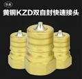 黄铜KZD1-4真空高温高压内螺纹双自封快速接头 4