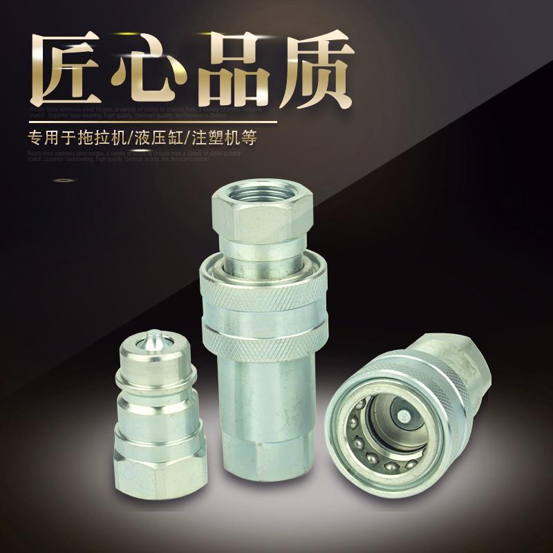 ISO7241-A碳鋼開閉式高壓油管液壓快速接頭 4