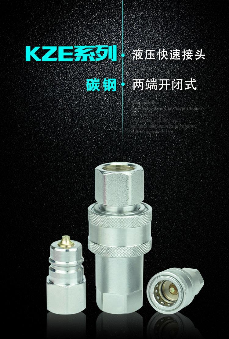 KZE开闭式液压快速接头双自封注塑机高压油管 3