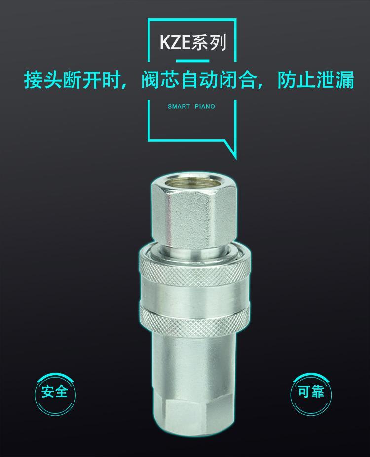 KZE開閉式液壓快速接頭雙自封注塑機高壓油管 4